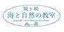 城ケ崎 海と自然の教室