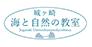 城ヶ崎 海と自然の教室